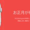 Apple Store 今年は初売りアリ。マイラー目線でお得にお買い物をする方法