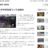 三重 東員町 女子中学生 公園 首吊り自殺 中学2年生女子生徒