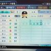 238.サクセス 紙山要選手 (パワプロ2018)