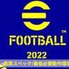 【eFootball2022】推奨スペック/必要動作環境【ウイイレ】