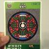 マンホールカードをゲットしたよ。【山形県東根市】