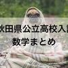 【数学解説】2018秋田県公立高校入試問題~まとめ~