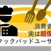 【キッチン】消費者庁、実は超優秀なクックパッドユーザーだった?!