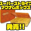 【SMITH】ビッグベイトにも対応したハンディーボックス「スーパーストライクマグナムボックス」発売!