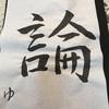 今年の漢字一字2019