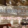 名古屋東急ホテルのアフタヌーンティーで優雅なひととき♪