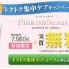 ピンキッシュボーテ/乳首・脇・VIOゾーンetcの黒ずみ対策専用クリーム