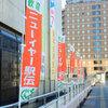 高崎駅前通り散歩 今朝は2℃・からっ風にはためくニューイヤー駅伝の幟・浅間山