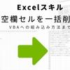 【エクセル】飛び飛びの空欄セルを一括削除!VBA利用方法も解説!