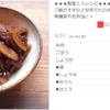 牛肉レシピ5選まとめ!クックパッドつくれぽ1000以上の簡単人気レシピ!