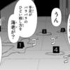【漫画感想】怪物王女ナイトメア 第22話「夜学王女」