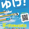 日本全国の水産高校を勝手に紹介 2020年度その8(商船高等専門学校・海上技術学校)