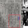 『春のコロナ防疫、日本は成功した』…朝日新聞が総括(えっ!)/毎日新聞「検査拒否への罰則、慎重に」と社説~コロナ、防疫と強権