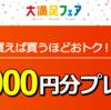 オムニ7(omini7)の大満足フェアで最大20%(最大6,000円分)還元キャンペーン!
