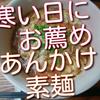 寒い日にお薦め!ふわふわ卵のあんかけ素麺アツアツです。