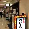 カレーうどん探訪(12) 〜得正(大阪駅前第四ビル店)〜