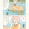 「チャー子とプール」