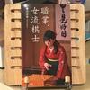 将棋という勝負の世界で、愛に生きる香川愛生さん - 職業、女流棋士の感想