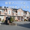 新築アパート③購入時の諸経費と注意点