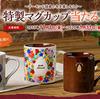 アーモンド効果と冬を楽しもう♪特製マグカップが6,000名に当たる!
