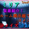 【soulworker ソウルワーカー】#39 ファミリア装着紹介!マイルーム掲示板でコメントする!@メイズ@おまけ【ぽてと仮面/たぶんVtuber】