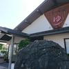 東根市 東根温泉 こまつの湯をご紹介!