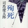 『殉死』司馬遼太郎(文春文庫)
