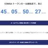 COMSA(コムサ)プロジェクト開始まで、あと1ヵ月と15日です!