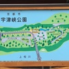 宇津峡公園 で ロッジに泊まりました 1日目