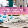 リクシアナ錠/OD錠60mgの薬価はなぜ安い?〜医薬品の薬価と規格間調整について