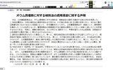 オウムへの破防法適用に反対した自由法曹団が日本学術会議任命拒否に抗議