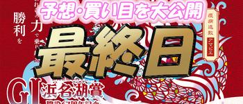 【最終日】浜名湖賞 開設67周年記念 静岡県知事杯争奪戦【当たる競艇予想】得点率・順位を大公開!
