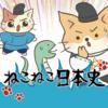 【Amazonプライムビデオ】『ねこねこ日本史』アニメは自宅勤務中ずっとみてられる