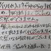 7/17(水)の診察について