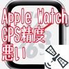 25%と誤差がある!?Apple WatchのGPS精度は最悪なので要注意!