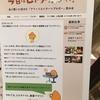 名古屋でブロガー&アフィリエイター大規模オフ会【ヒトデナイト】参加レポート!
