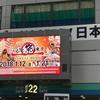 ふるさと祭り2018に行ってきた(東京ドーム)
