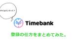 タイムバンク の 登録方法