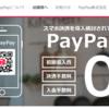 【スマホ決済】利用可能店の確認方法(PayPay)