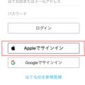 iPhone・iPadアプリで、新規ユーザー登録・ログイン時に「Appleでサインイン」をご利用いただけるようになりました