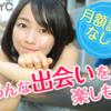 YYC(出会い系サイト)のメリットその1