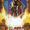 インディ・ジョーンズの冒険譚はここから始まった『レイダース 失われたアーク』-ジェムのお気に入り映画シリーズ