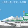 羽田空港のサクララウンジが年間3240円で使い放題の「りそなJALスマート口座」