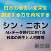 【備忘録】シン・ニホン(安宅和人)