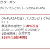 """Raspberry Pi 4 Model B 4GB に """"Ubuntu Desktop 20.10"""" をインストールしますた(`・ω・´)"""