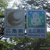 北広島町の芸北