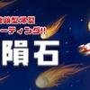 新作アプリ【大隕石 – メテオシューティング】がリリースされました!