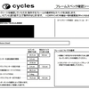 seven bike への道 その4