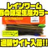 【レイン】人気ワーム各種春の限定生産カラー通販サイト入荷!