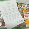 【ヤマウラ(1780)記念優待到着】カゴメの野菜生活200ml×16本が届きました